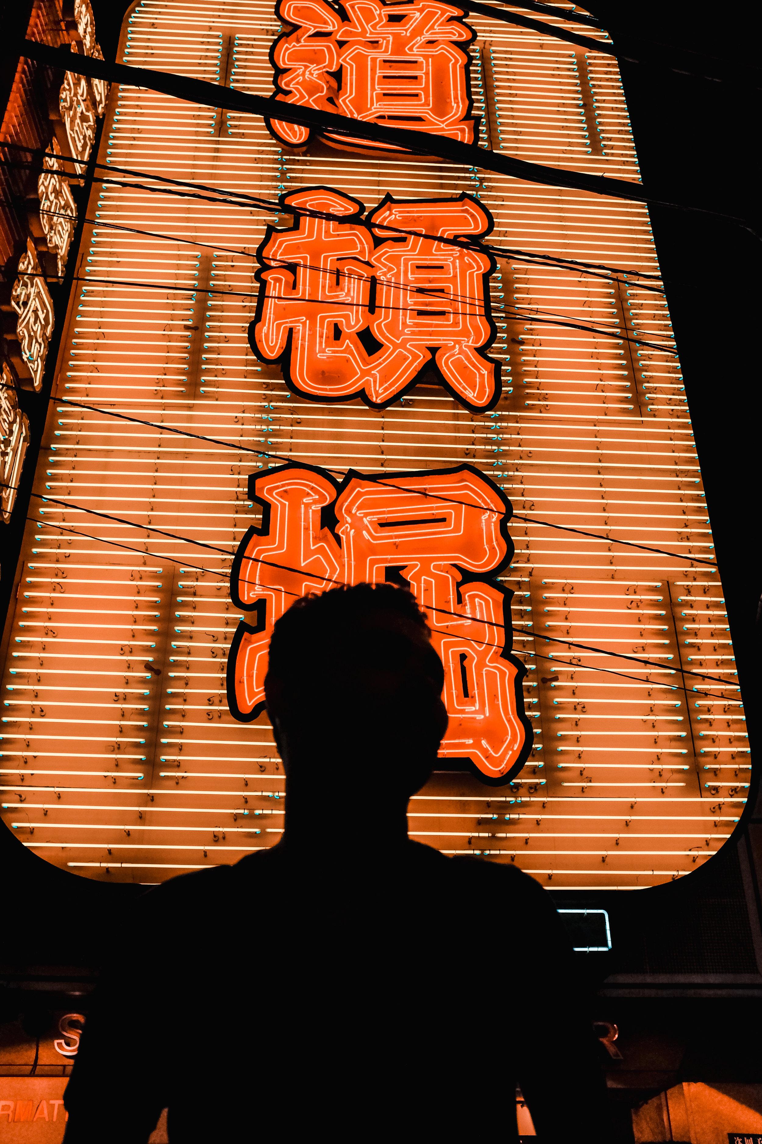 TokyoJapan_2018_AdamDillon_DSCF9265.jpg