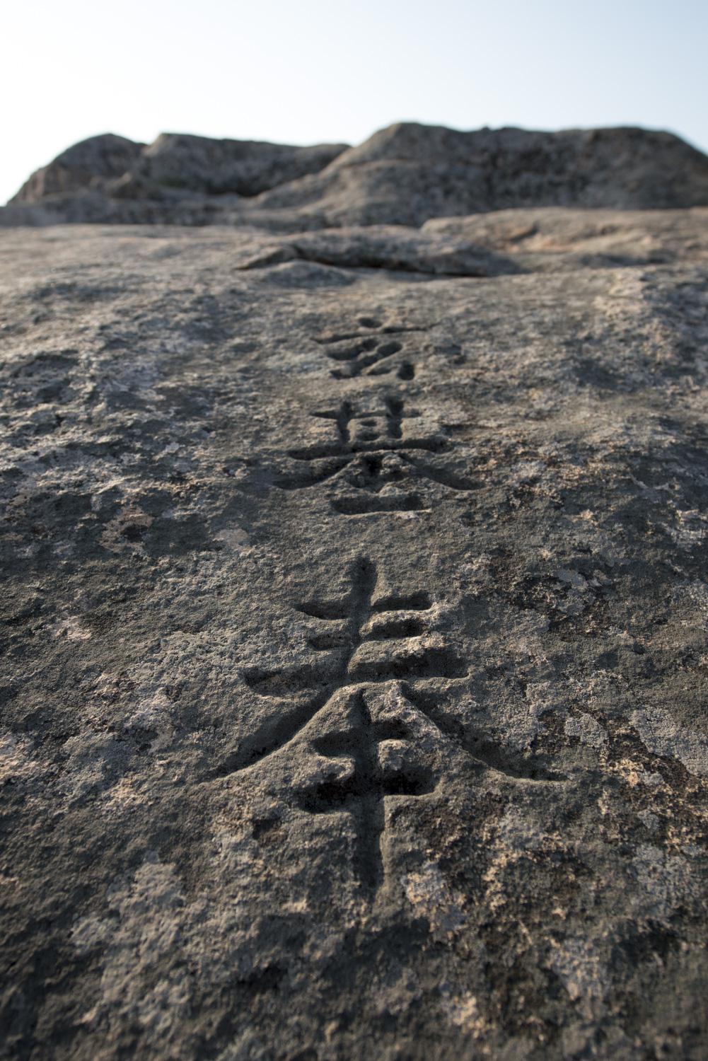 Chinese characters carved into the rock