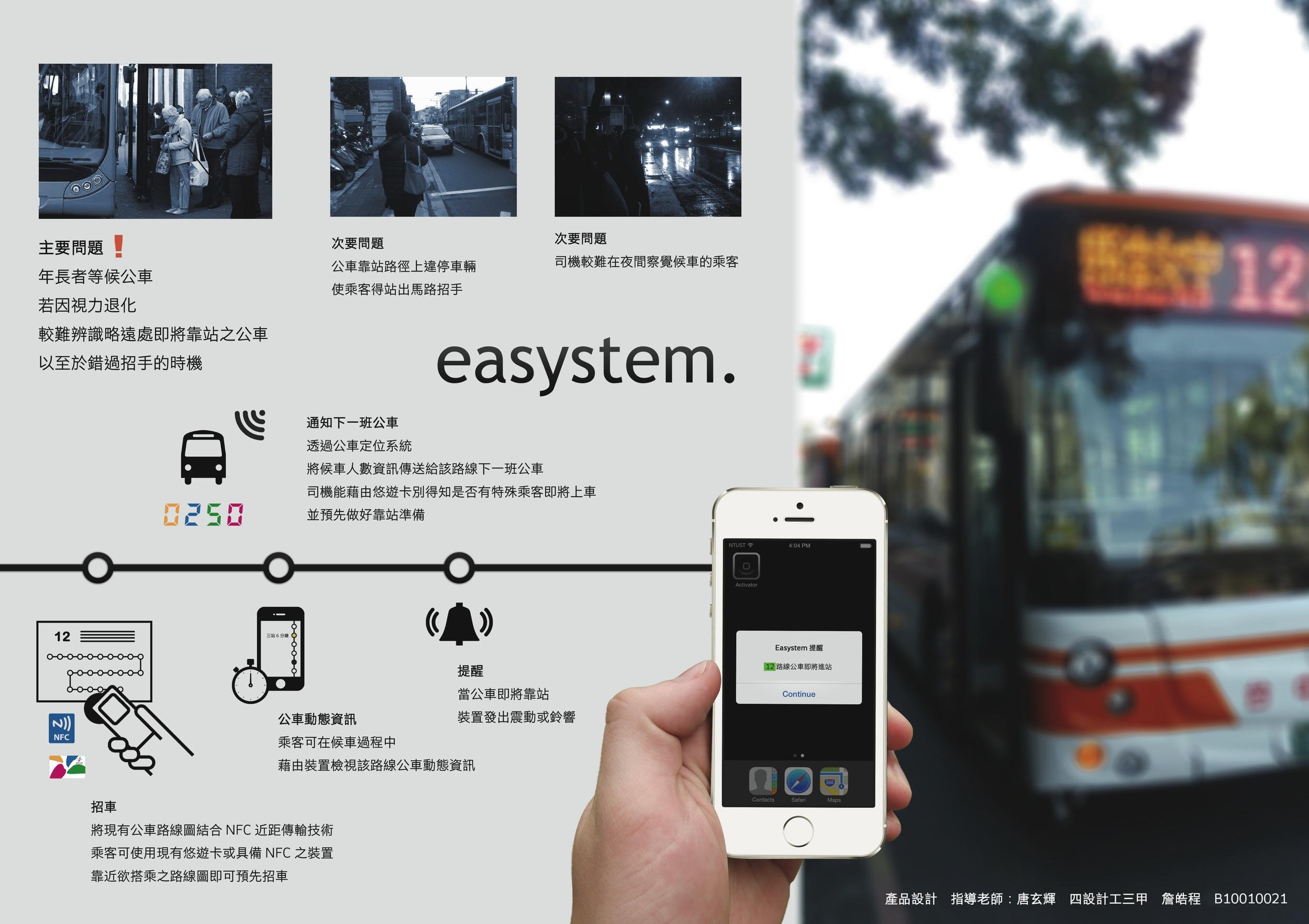 * 詹皓程_Easystem.jpg