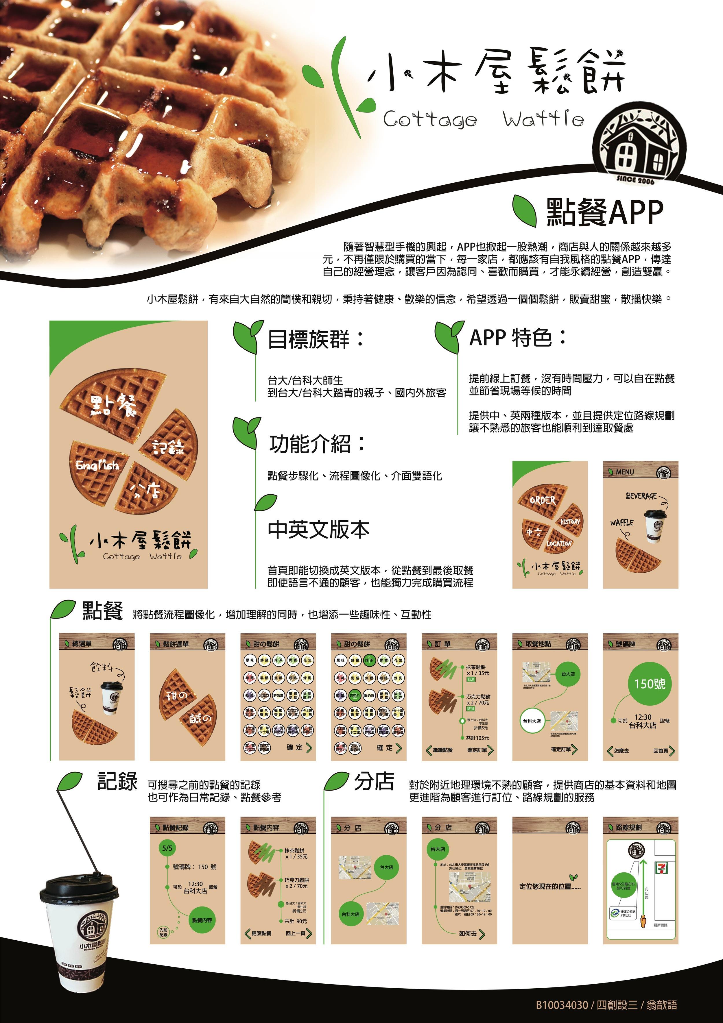 * Waffle Cottage APP _ B10034030_翁歆語.jpg