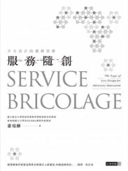 服務隨創:少力設計的邏輯思維.jpg