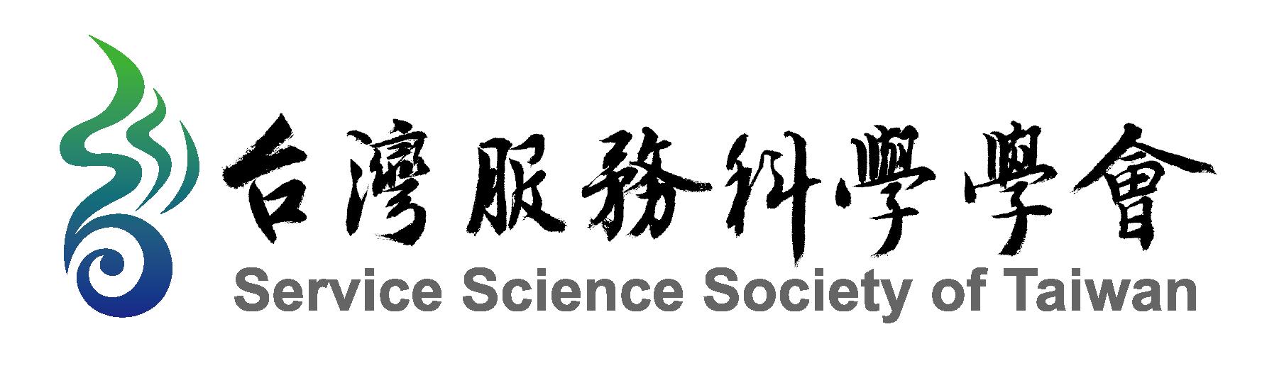 台灣服務科學學會.png