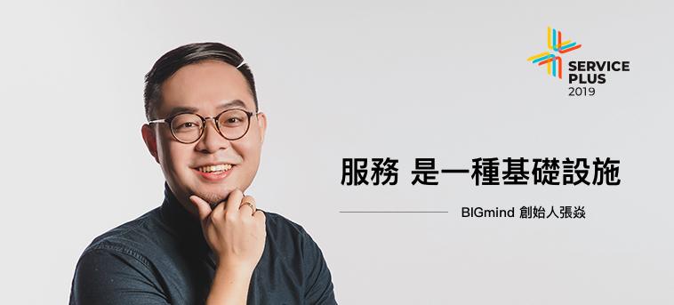 BIGming_張焱_訪談.png