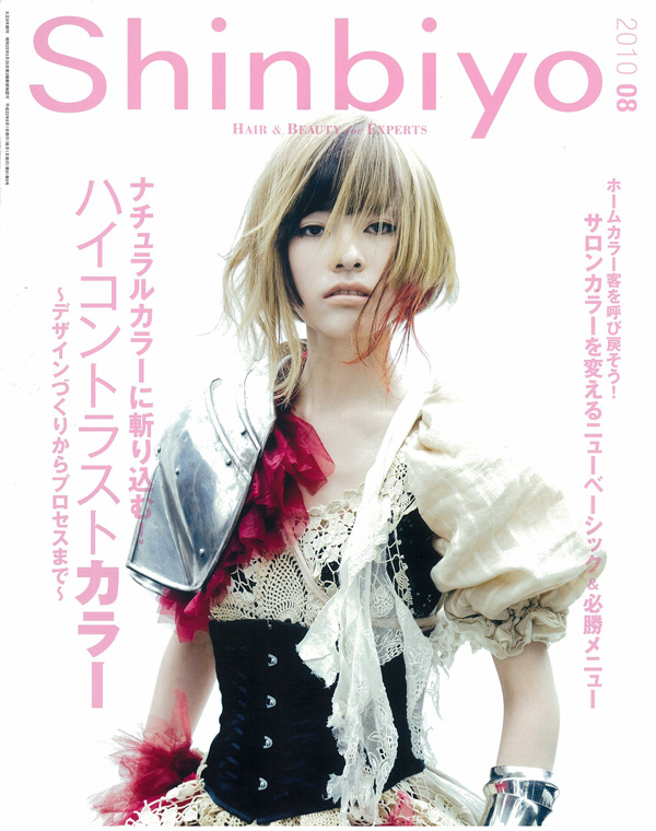 Shinbiyo 2010年8月