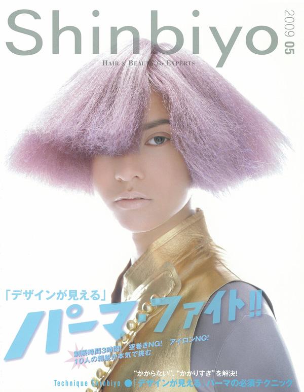 Shinbiyo 2009年5月