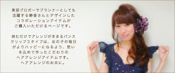 shizuka-header1.jpg