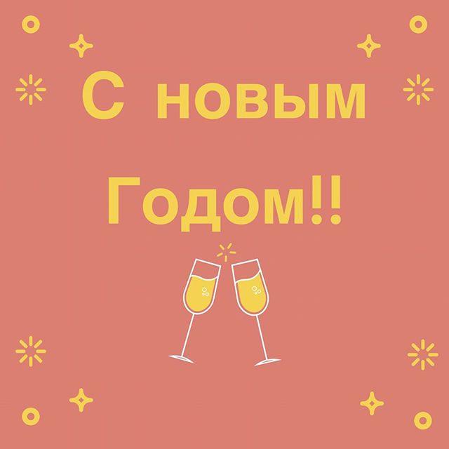 С наступающим Новым годом!!!! Желаем чтобы 2018 году сбывались ваши смелые мечты и планы!!! 🎄🎄🎄