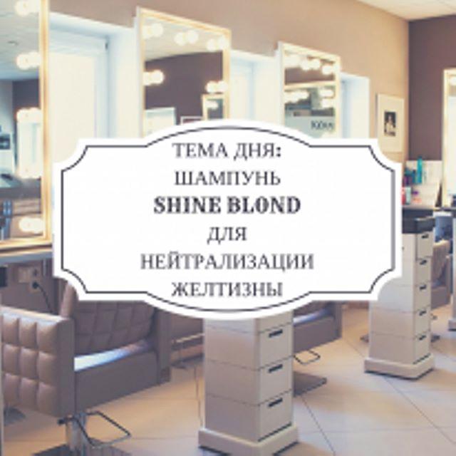 Шампунь Shine Blond – настоящее спасение для любительниц холодных оттенков блонд! Его формула, обогащенная комплексом Ceraflash, бережно ухаживает за осветленными волосами, защищая от агрессивного воздействия жесткой водопроводной воды. Мельчайшие фиолетовые пигменты предотвращают появление нежелательного желтого оттенка в перерывах между окрашиваниями.