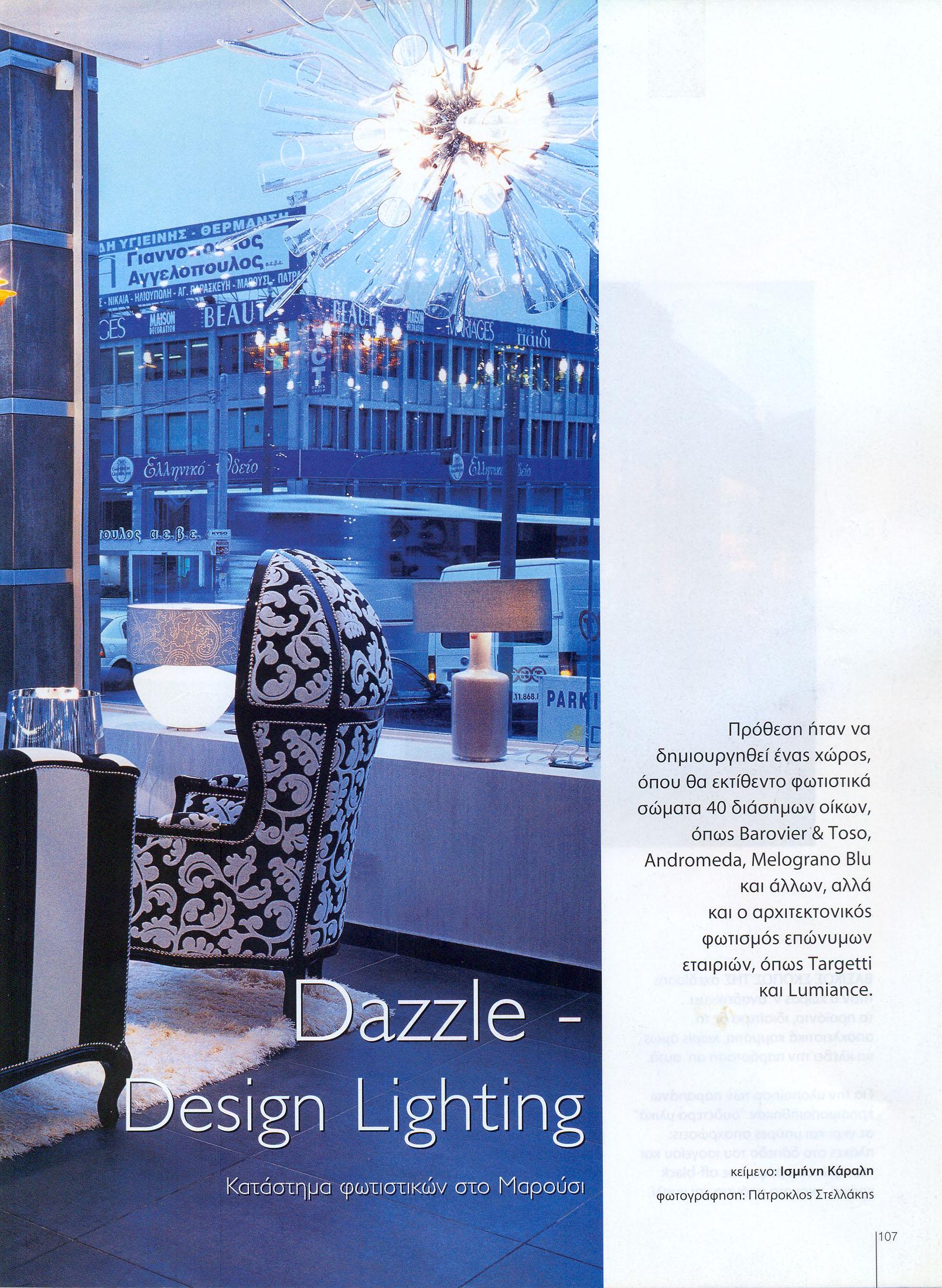 dazzle4.jpg