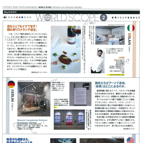"<p><strong>PEN JAPAN</strong><a href=""/s/011016_PEN-JAPAN.pdf"" target=""_blank"">Download Article →</a></p>"