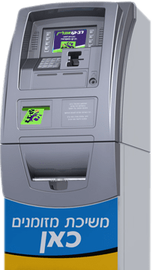 If the ATM looks like this, you can charge your Rav Kav on it.