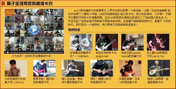 2010 - Featured on 56.com (bottom left)