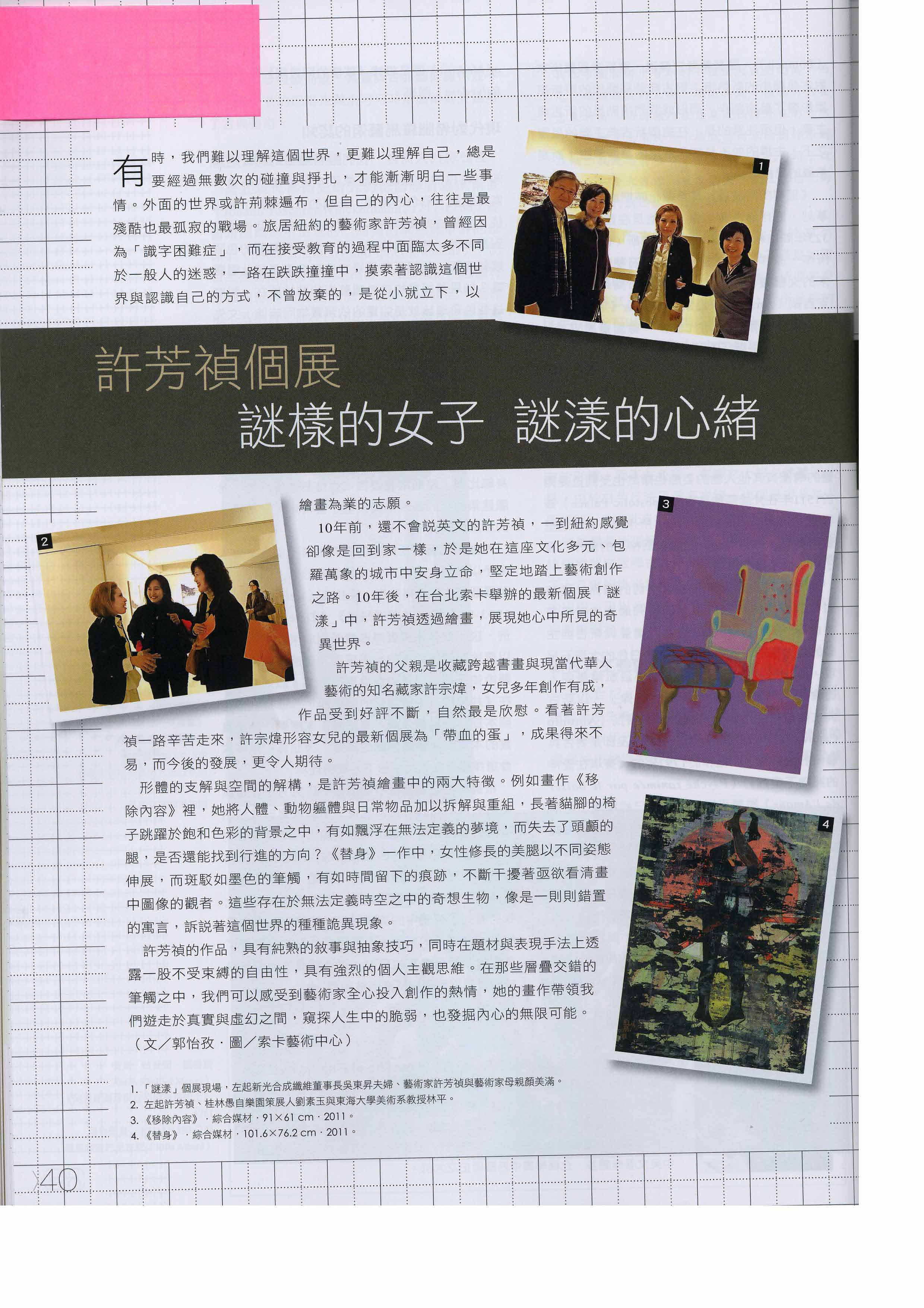典藏投資ART.INVESTMENT_許芳禎_Page_1.jpg