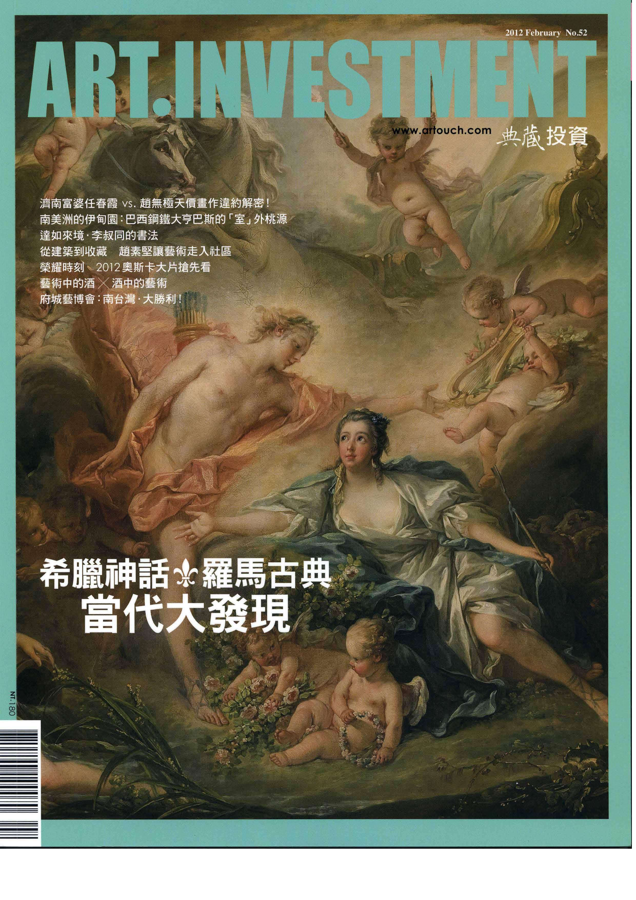 典藏投資:ART.INVESTMENT_許芳禎_Page_2.jpg