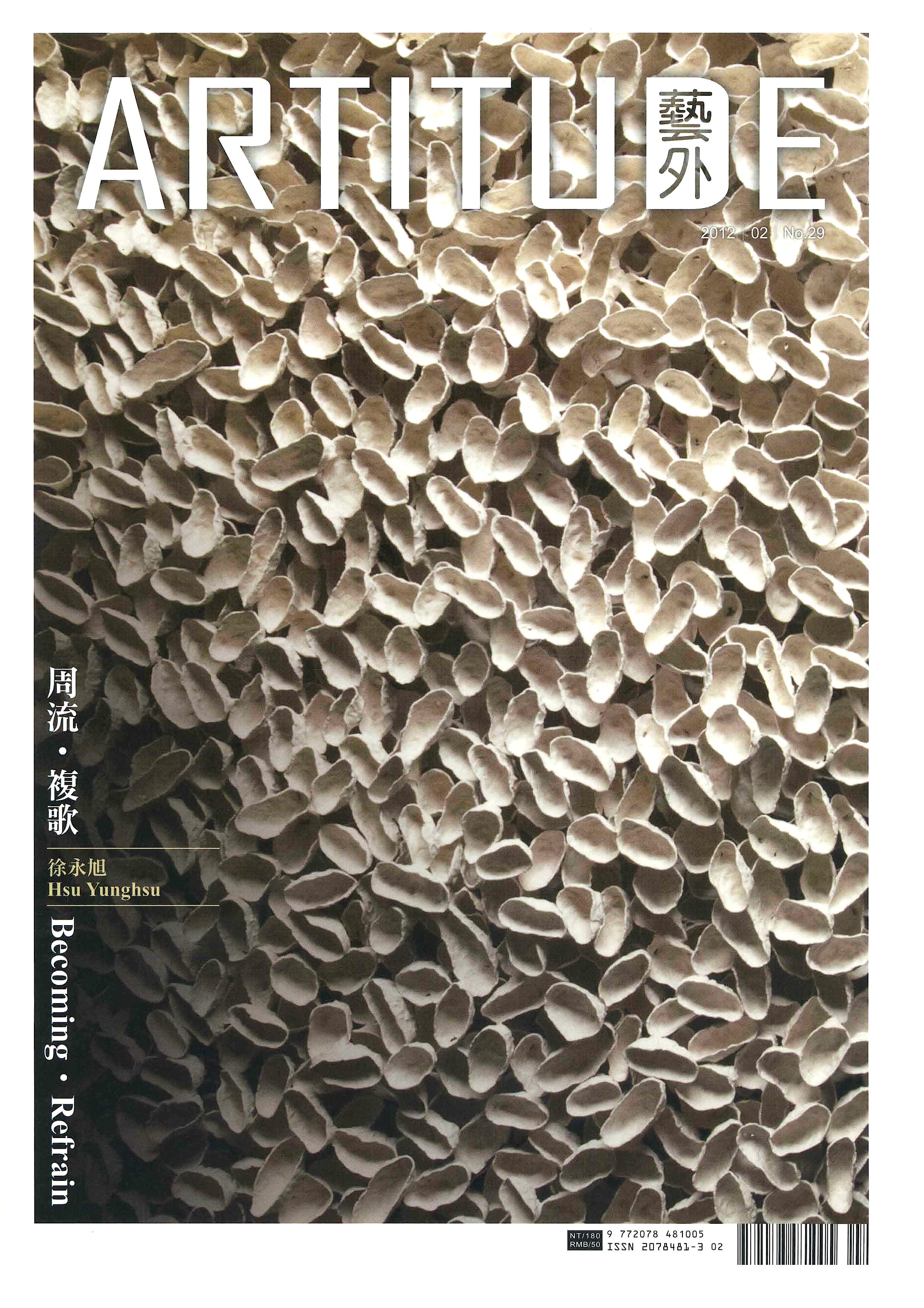 ARTITUDE藝外雜誌_許芳禎報導_Page_2.jpg