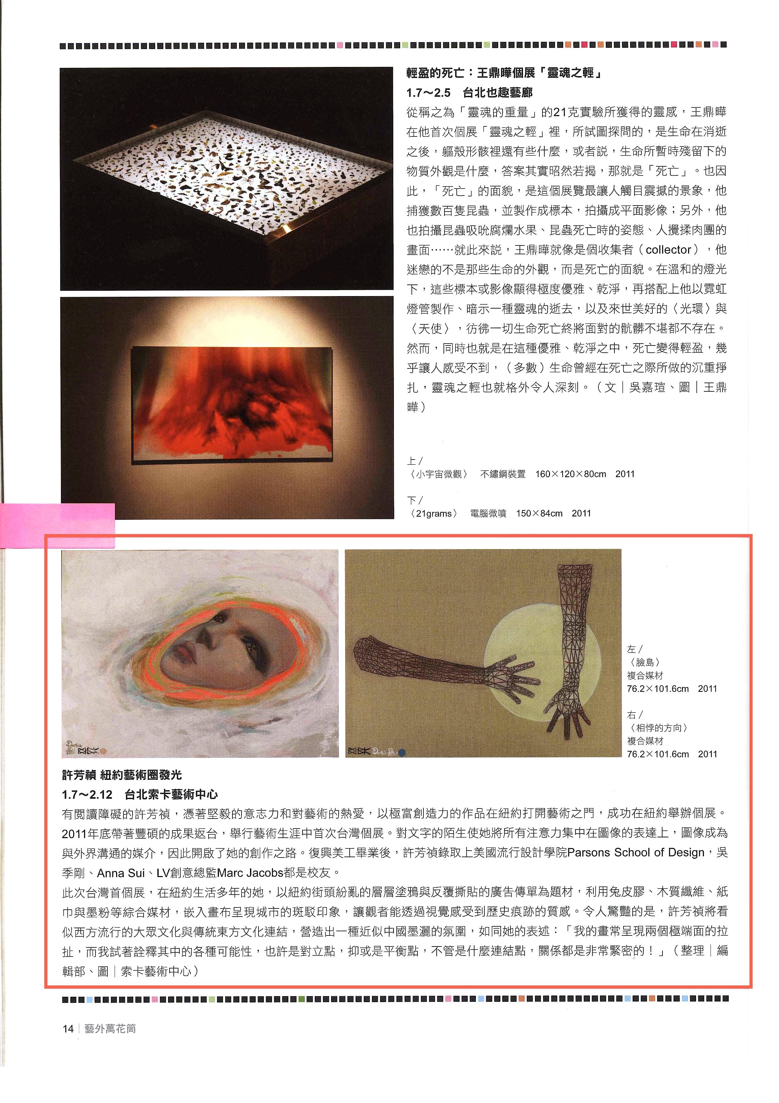 ARTITUDE藝外雜誌_許芳禎報導_Page_1.jpg