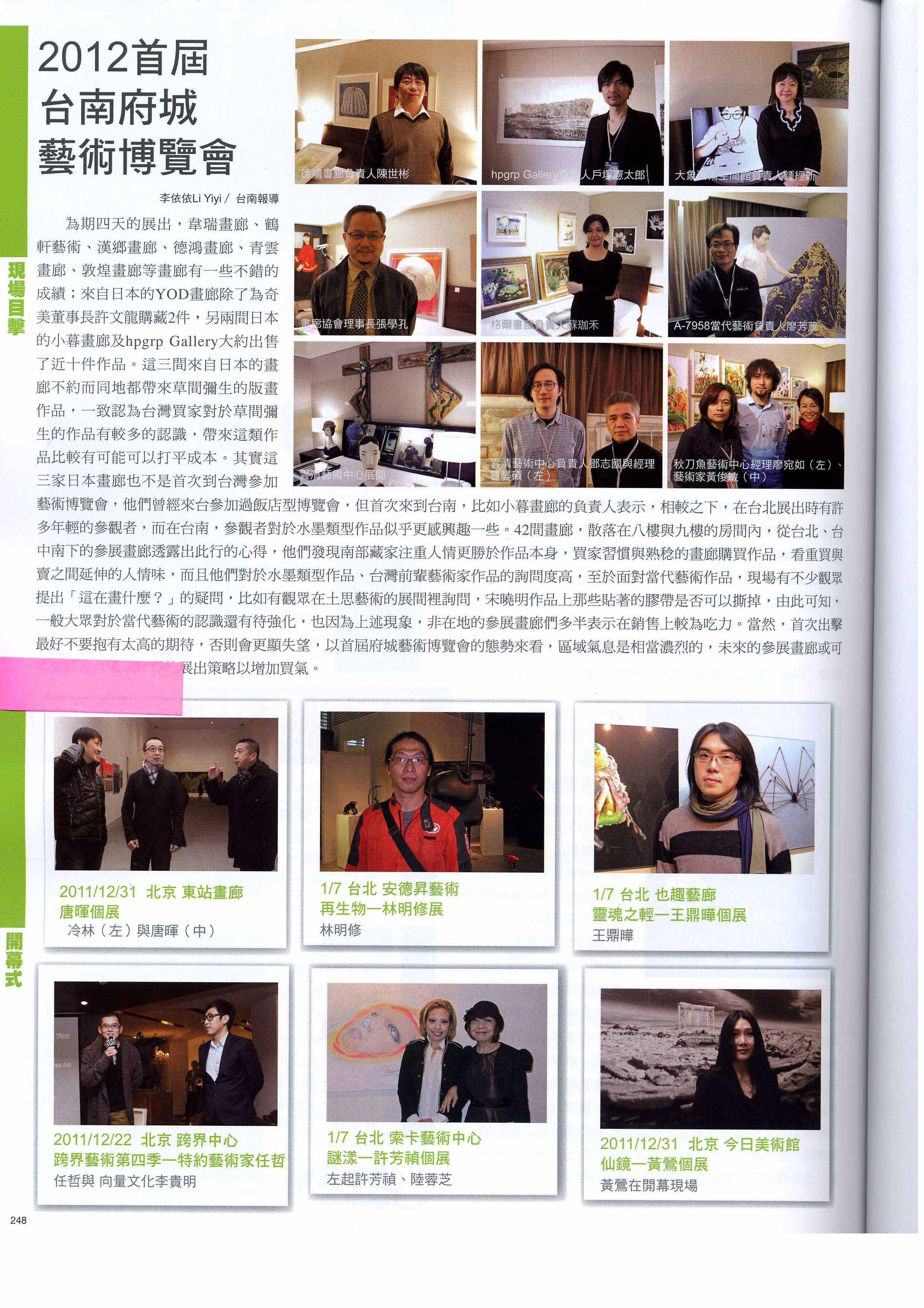 Cans藝術新聞_許芳禎_Page_1.jpg