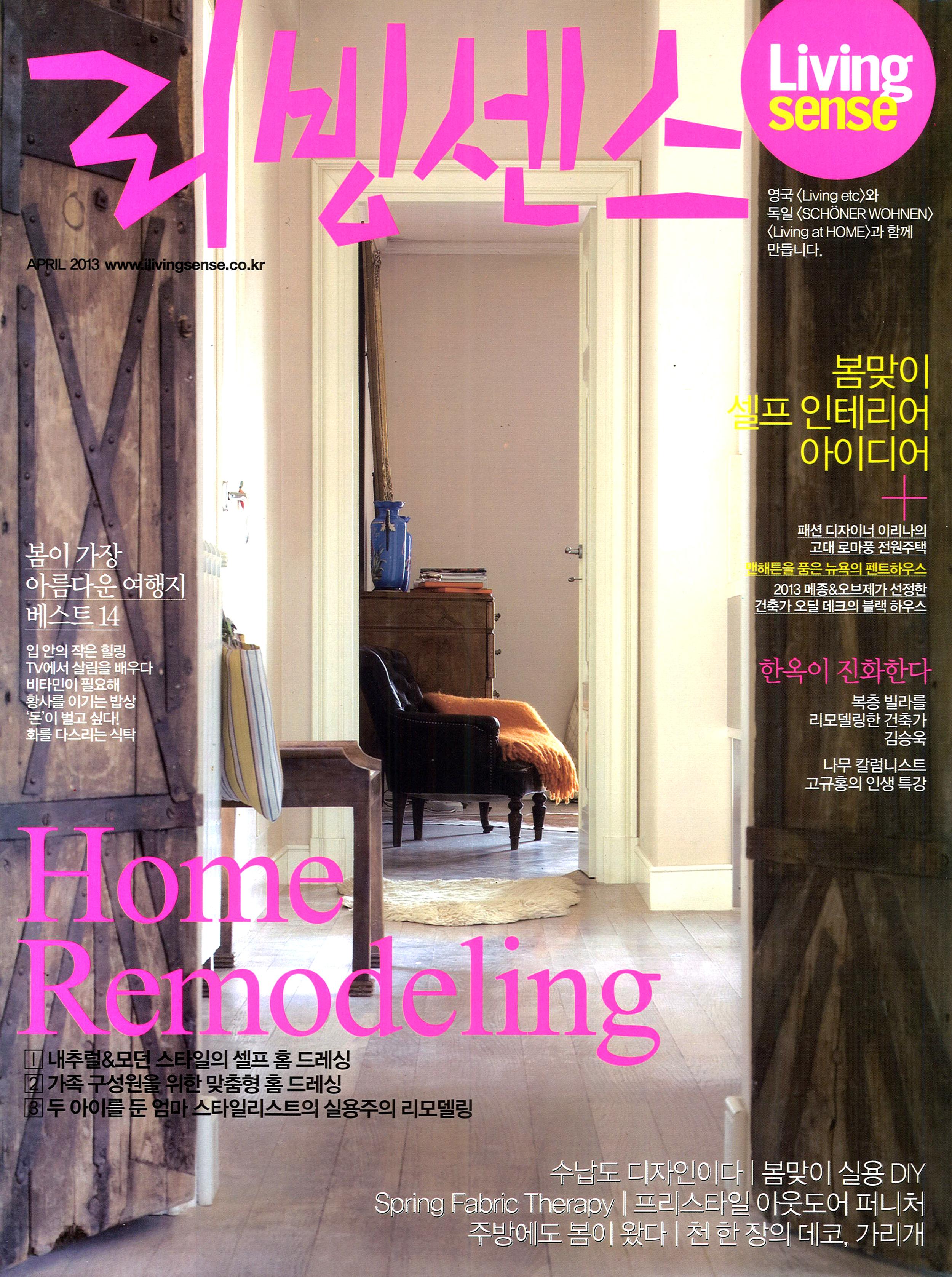 SkyHouse_LivingSense_Cover.jpg