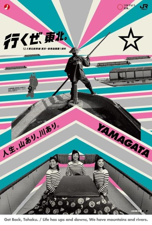 Japanese Advertising: Get Back, Tohoku. Dentsu. 2012