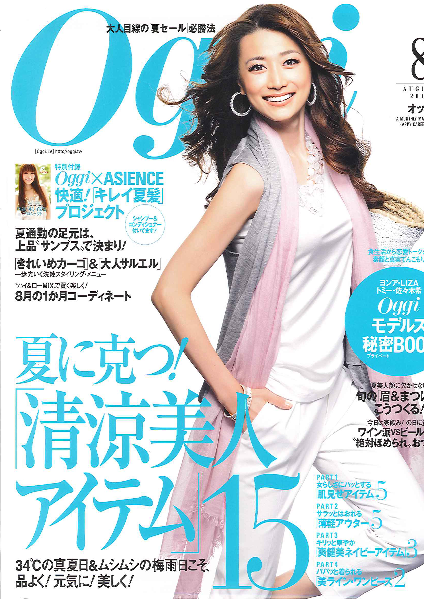 oggi COVER-simon-1.jpg