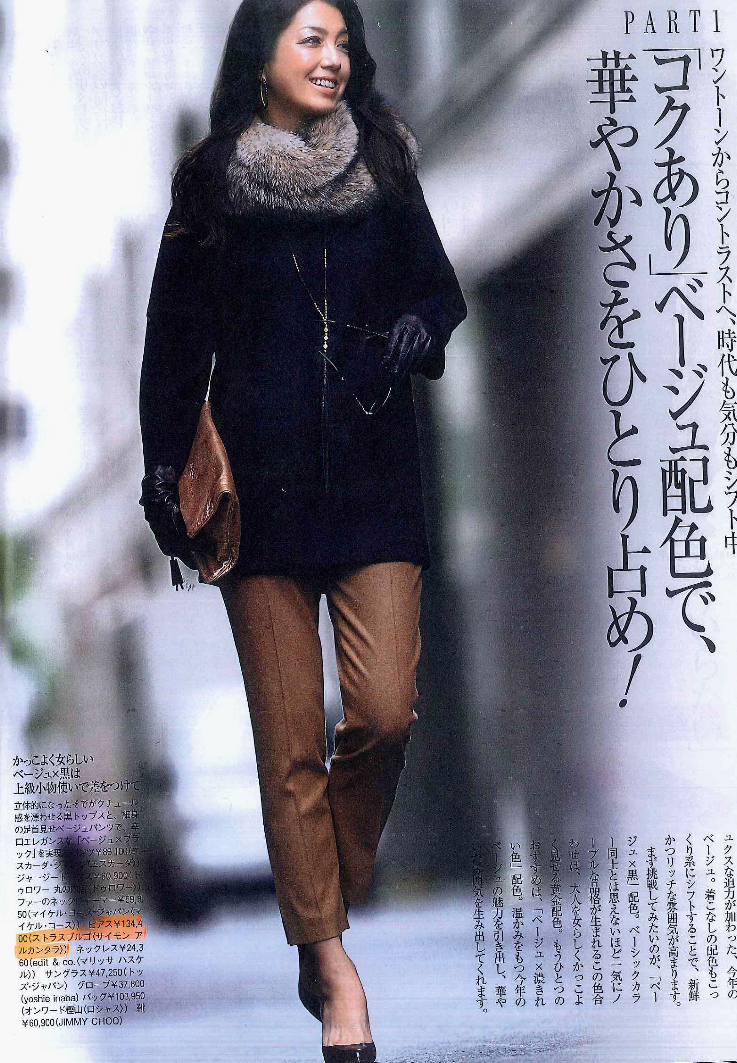 JAPAN- PRECIOUS MAGAZINE DECEMBER 2012 ISSUE. GOLD AND ONYX HAND WOVEN HOOPS.