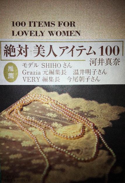 100 ITEMS FORLOVELY WOMEN