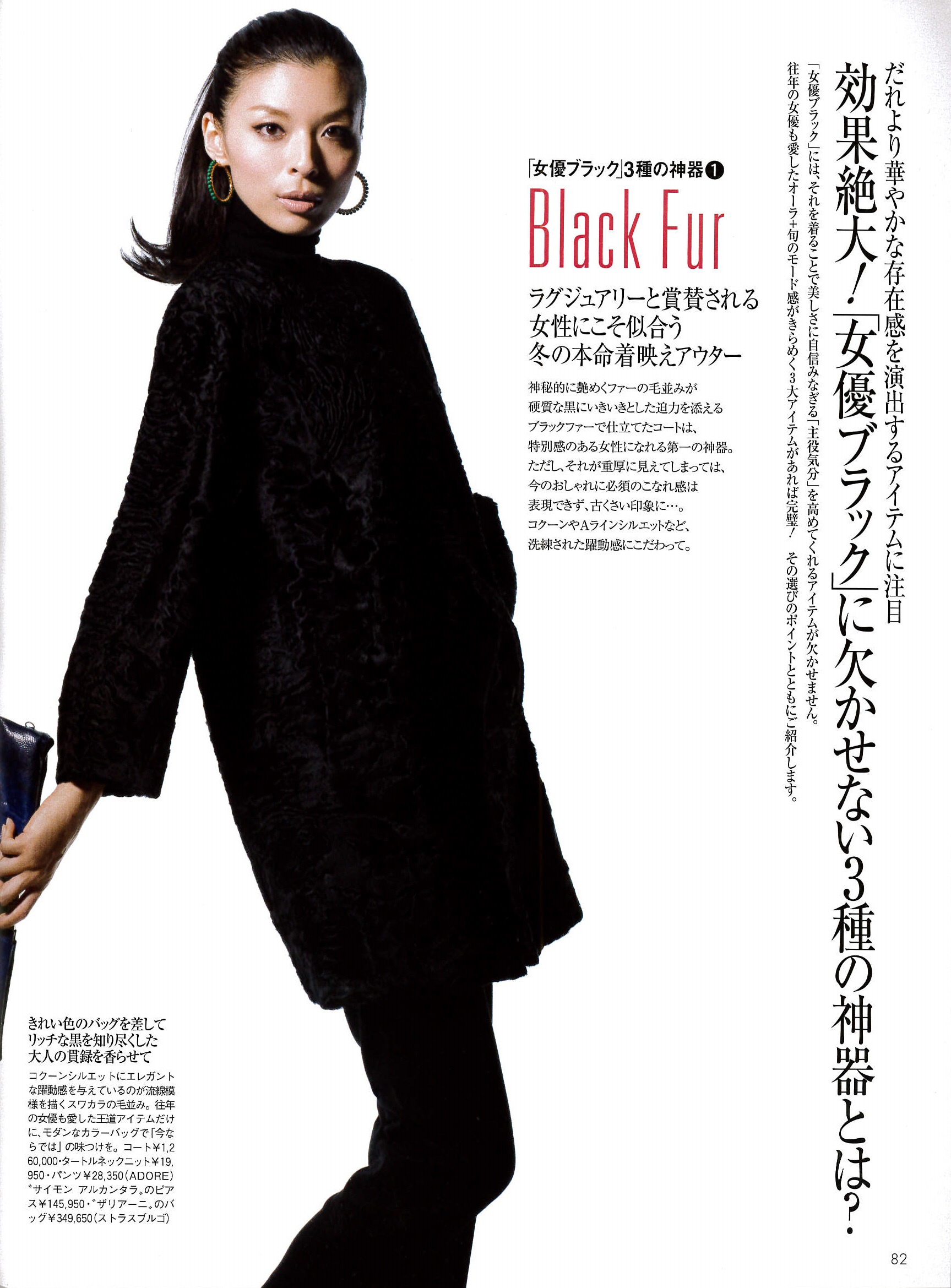 Precious Magazine Japan November 2013 issue 45mm rose gold hoops with malachite