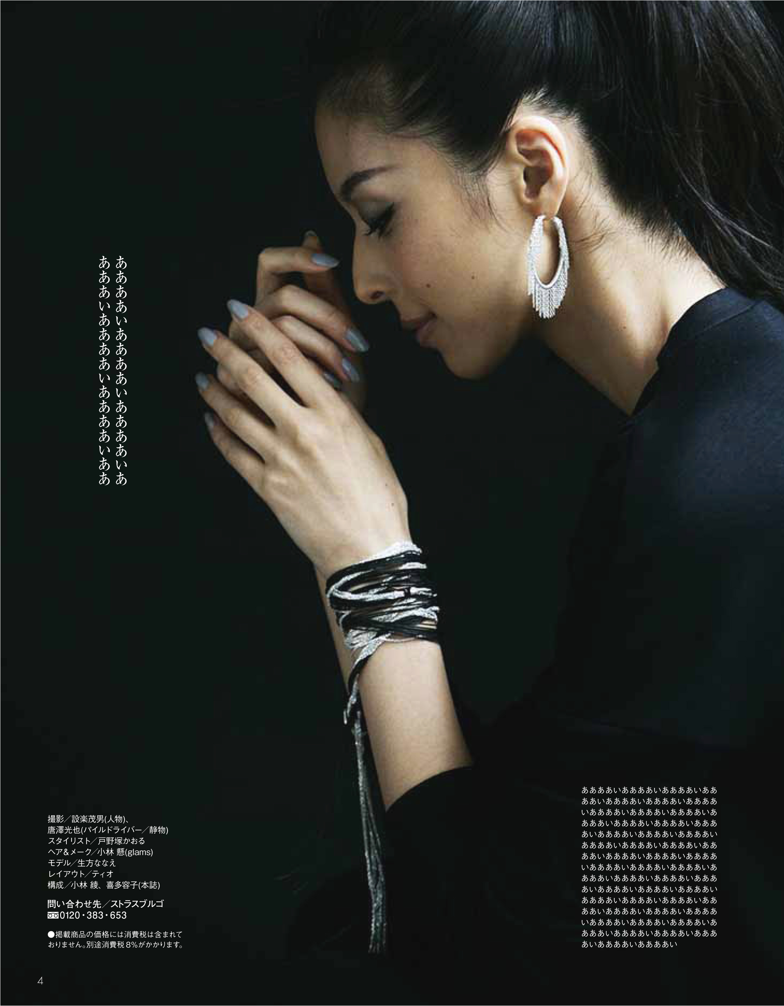 PRECIOUS MAGAZINE JAPAN OCTOBER 2014