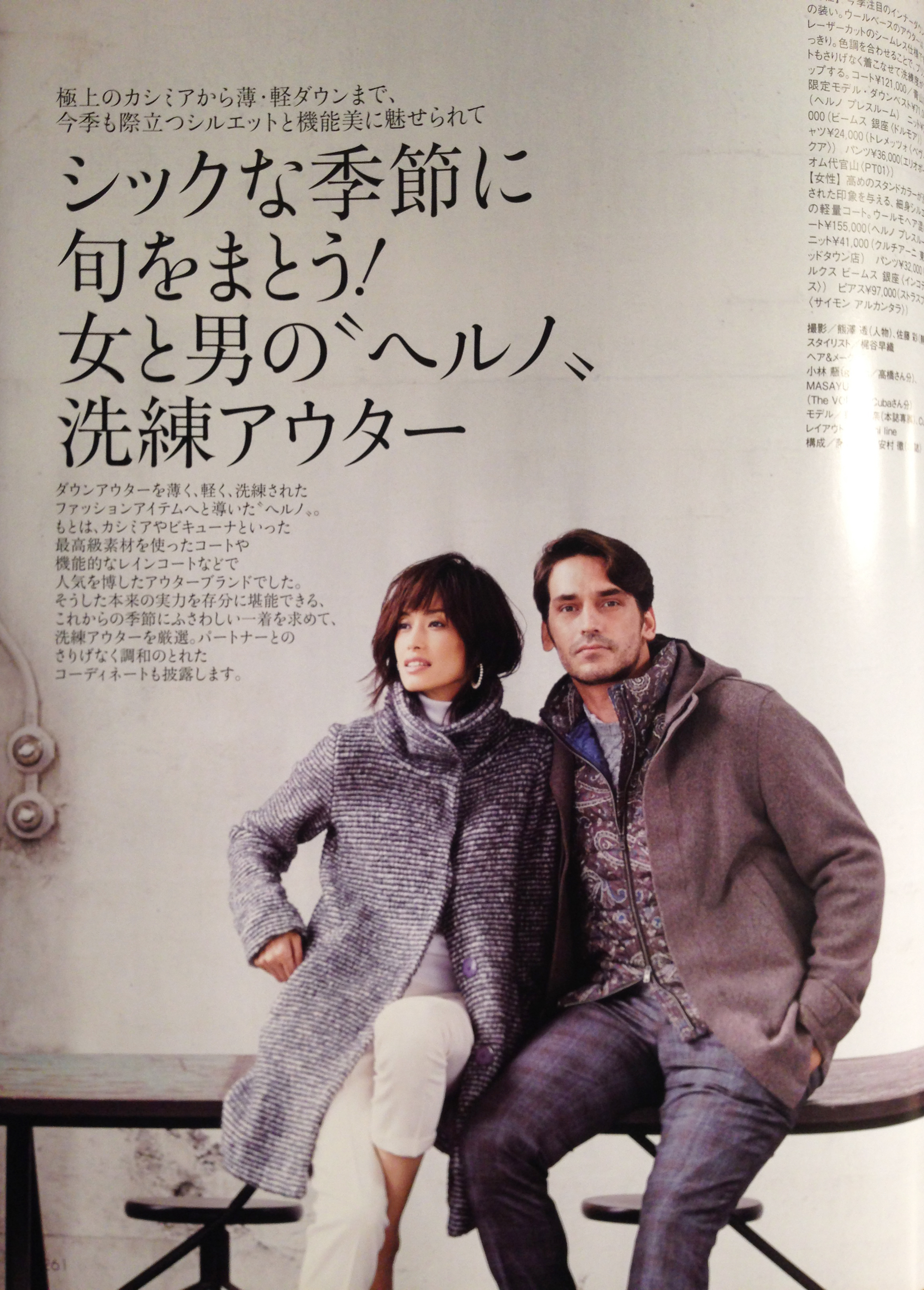 PRECIOUS MAGAZINE JAPAN OCTOBER 2014 ISSUE