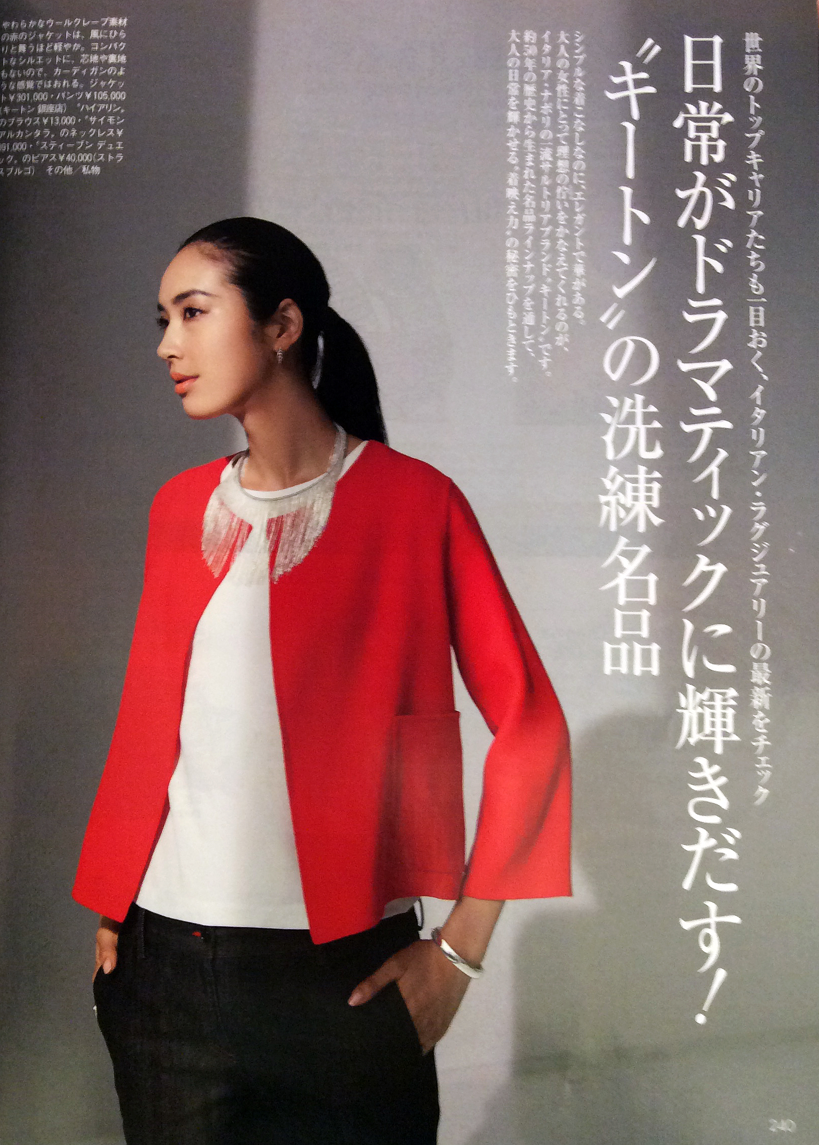 PRECIOUS MAGAZINE JAPAN, JUNE 2016 ISSUE, SIMON ALCANTARA STERLING SILVER HAND WOVEN COLLAR FROM THE STARCHILD COLLECTION.