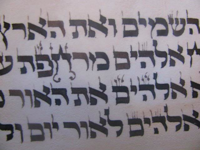 Alexander Torah letters 3 taggin.jpg