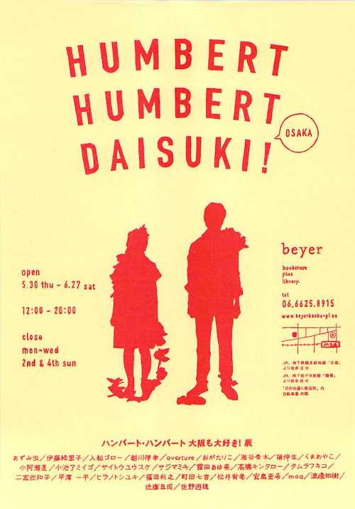 humberthumbert.jpg