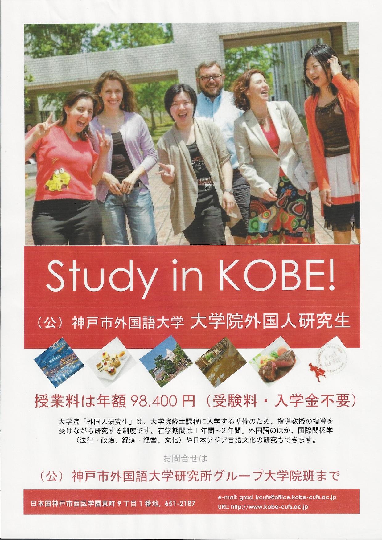 Study in Kobe.jpeg