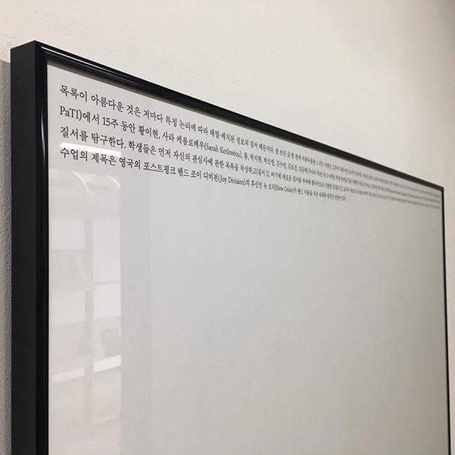 PaTI(파주타이포그라피학교 배곳)의 전시  , 로럴 슐스트의 전시  가 모두 마무리되었습니다. #repost #아카이브봄 @suc42y ・・・ 「새로운 질서」 수업 계획서: 목록으로