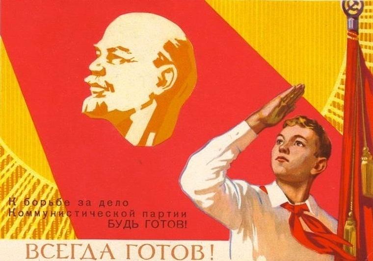2.1 Плакат_Советских_пионеров.JPG