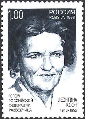 Lona Cohen, an American-born Soviet spy on a Russian postage stamp.