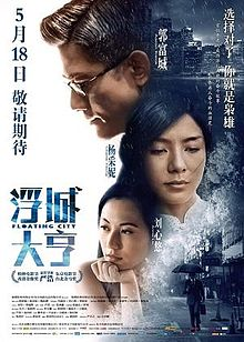 Poster for HK