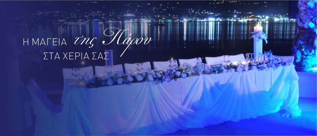 blu lounge paros table.jpg
