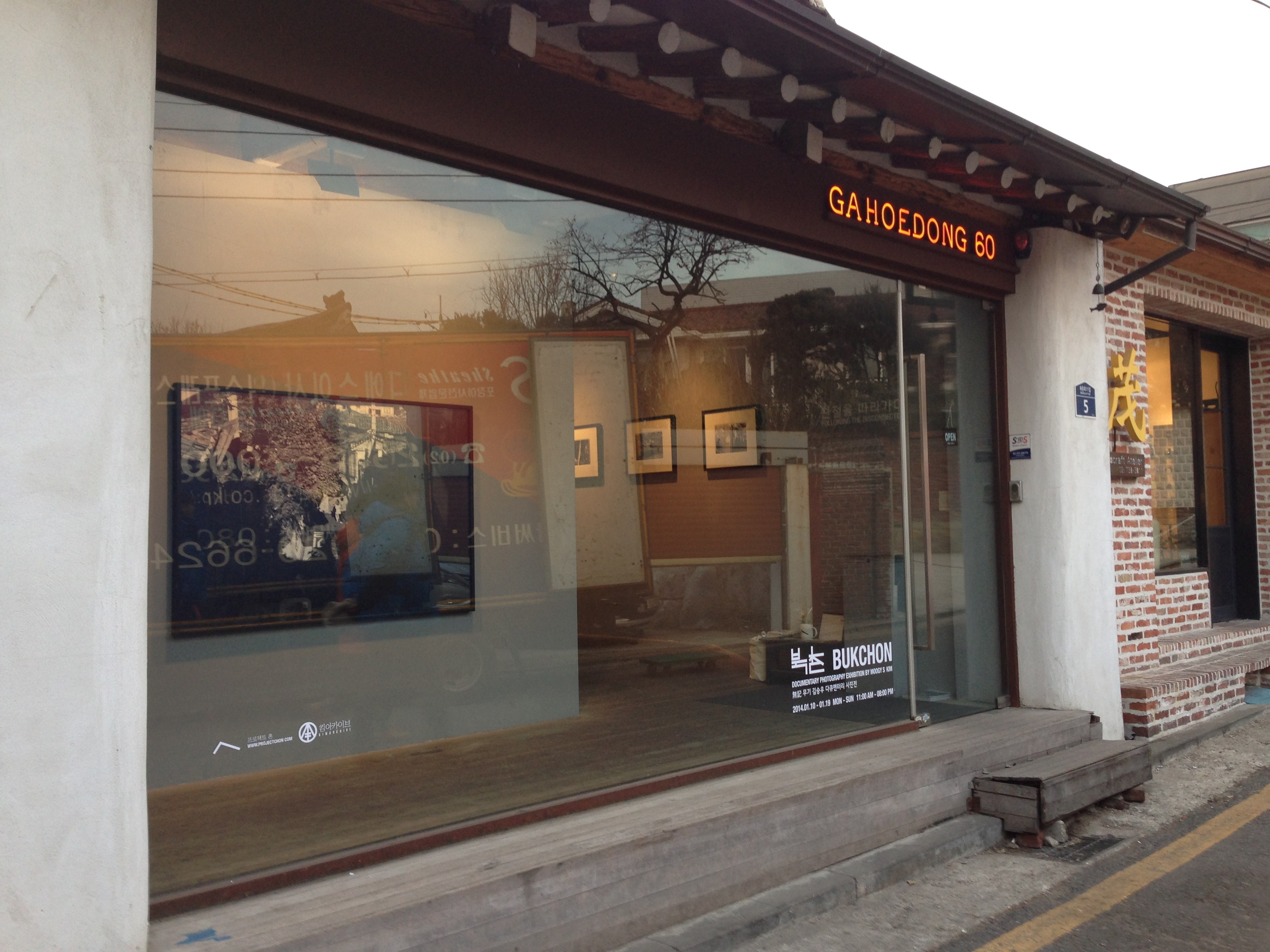 Bukchon Documentary Photography Exhibition