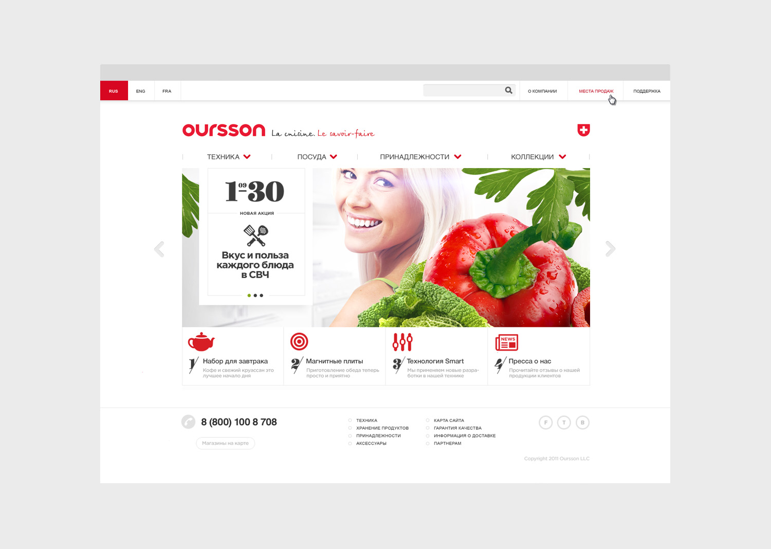 oursson_index_browser_01.jpg