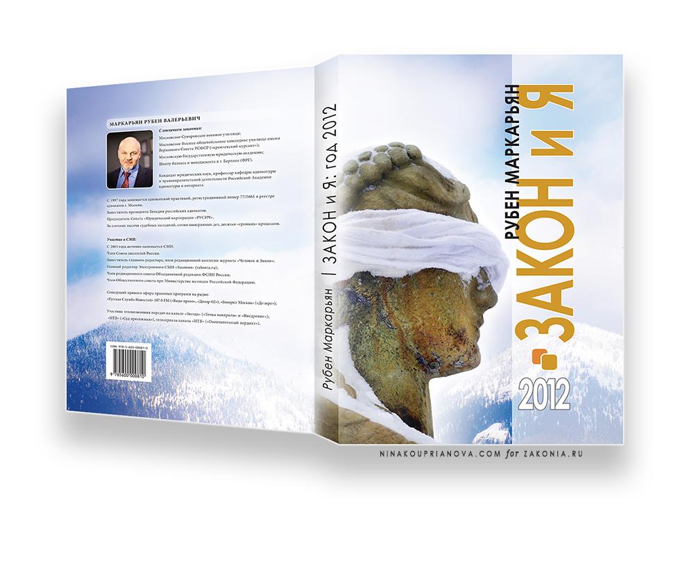 zakonia cover for web 1000 px.jpg