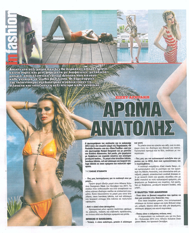 ESPRESSO NEWSPAPER SISI ARETAKI INTERVIEW