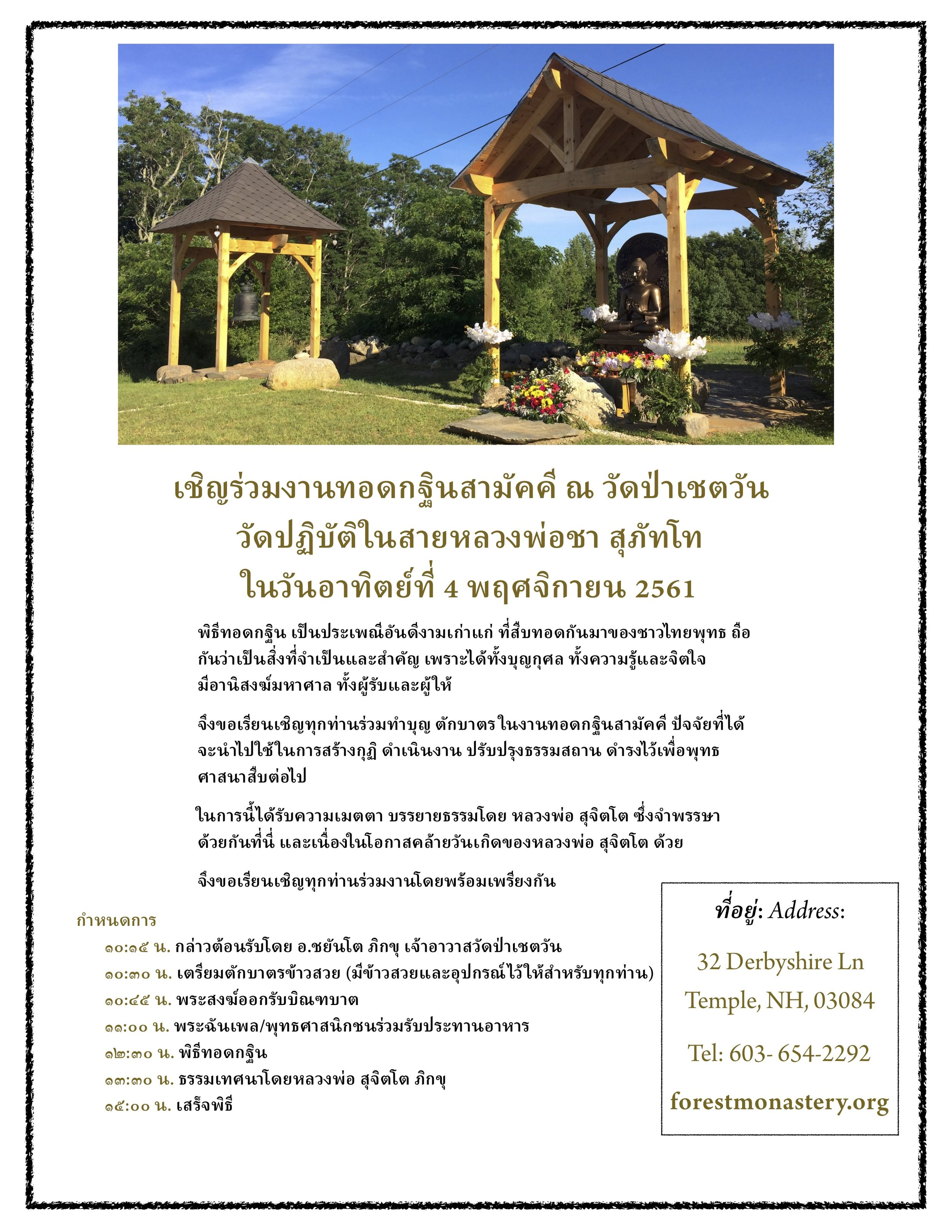 Download Flyer in Thai & English ⤓ -