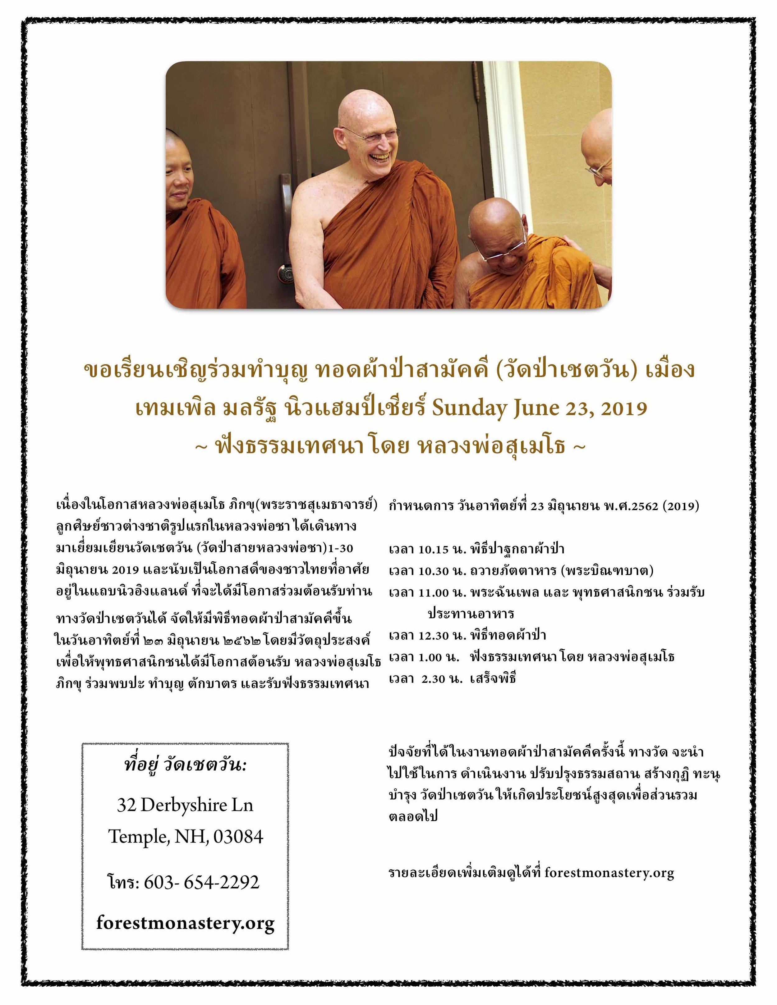 2019-6-23 Pa Bah - Thai – Image.jpeg