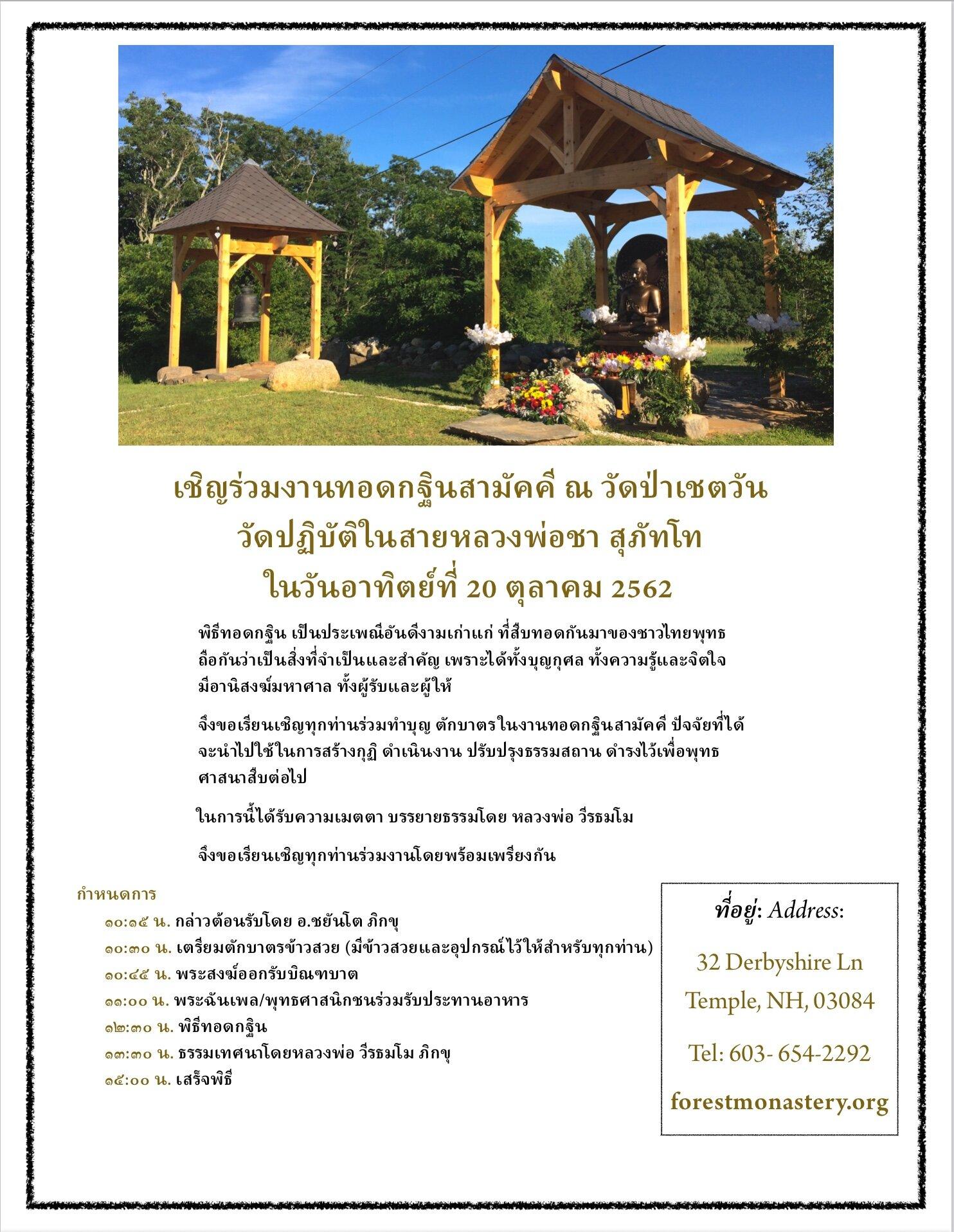 Download Thai/English Flyer ⤓ -