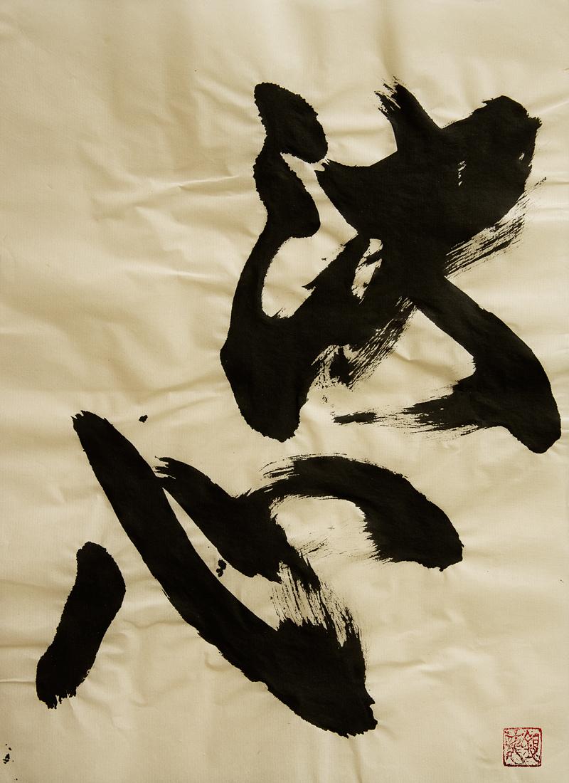"""jump"" by Ginryu"