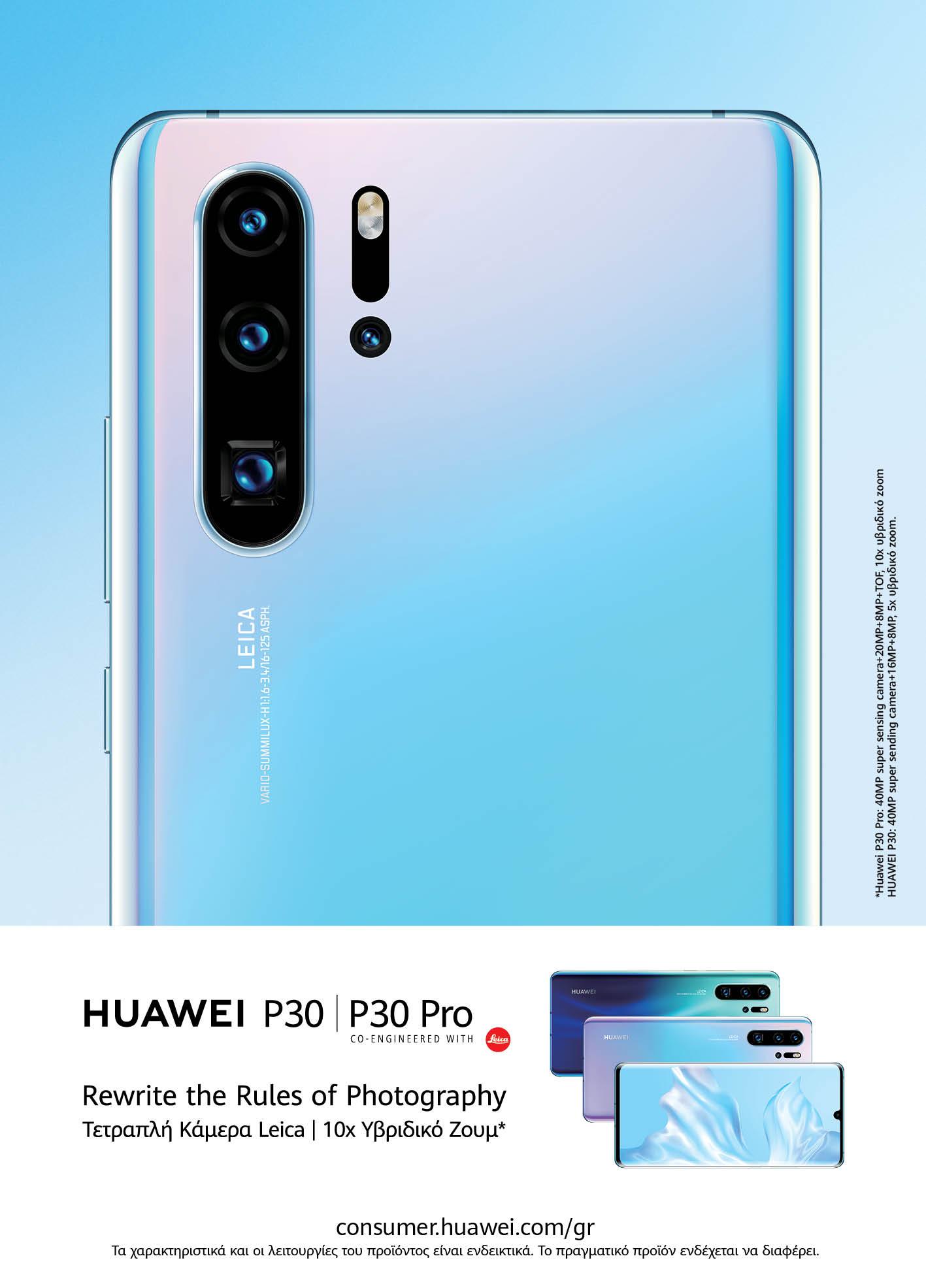 Huawei P30-P30 Pro 120x167.jpg