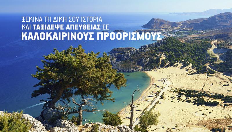 Θεσσαλονίκη - Ρόδος, Καλαμάτα, Χίος, Σάμος και Σκιάθος! 5.000 θέσεις από €19! - Iσχύει για απευθείας πτήσεις του δικτύου της Aegean από/προς Θεσσαλονίκη από 17.06.2019 – 26.10.2019.