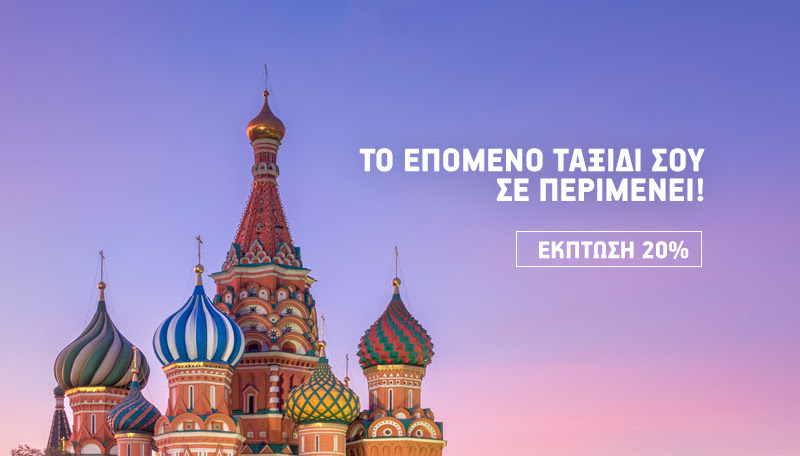 Μόσχα, Αγία Πετρούπολη, Βελιγράδι, Βηρυτός με έκπτωση 20% με το δίκτυο της Aegean! - Ισχύει για όλες τις απευθείας πτήσεις από/προς Αθήνα προς Μόσχα, Αγία Πετρούπολη, Βελιγράδι, Βηρυτό και από/προς Θεσσαλονίκη προς Μόσχα και Αγία Πετρούπολη από 09.09.19 έως 31.10.19.