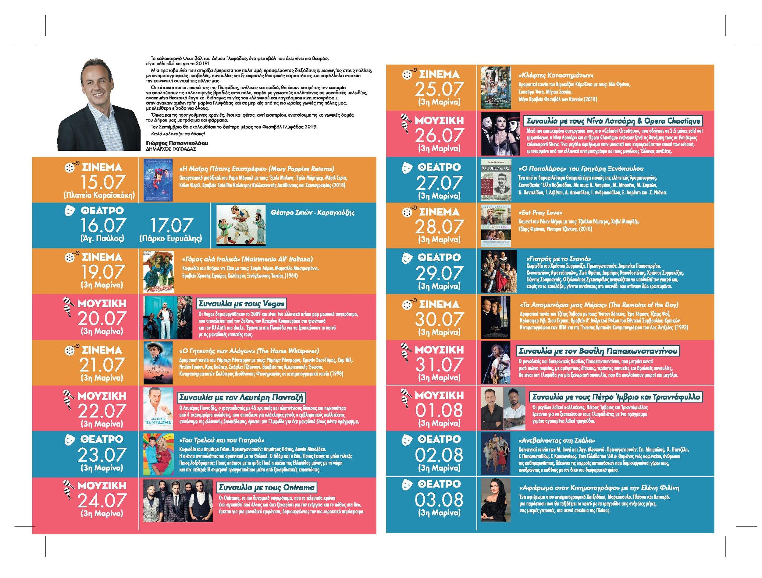 programma festival_Bside-page-001.jpg